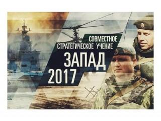 """Белорусско-российские учения  """"Запад-2017"""""""